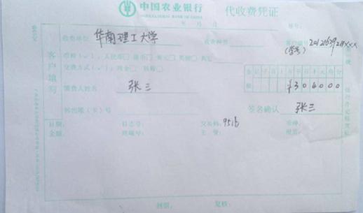 华南理工大学2012秋季学员缴费须知